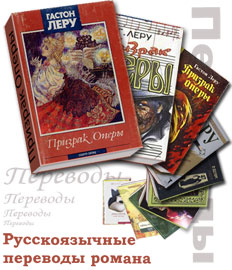 Russian translations of the novel